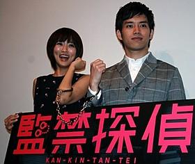 「監禁探偵」初日舞台挨拶に 出席した三浦貴大と夏菜「監禁探偵」