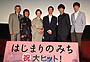 木下惠介監督ゆかりの劇場で、生誕100周年作「はじまりのみち」が封切り