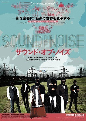 北欧発、音楽で町を変革するテロリスト描く異色作「サウンド・オブ・ノイズ」公開決定