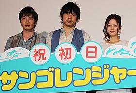 舞台挨拶に立った(左から) 田中圭、青柳翔、佐々木希「サンゴレンジャー」