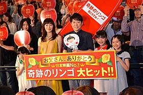 観客動員31万人を記録している「奇跡のリンゴ」「奇跡のリンゴ」