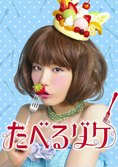 後藤まりこ主演「たべるダケ」ポップなキービジュアル公開 主題歌も決定
