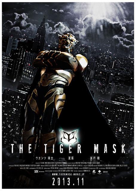 実写版「タイガーマスク」ビジュアル初公開!ウエンツ瑛士、渾身のアピール