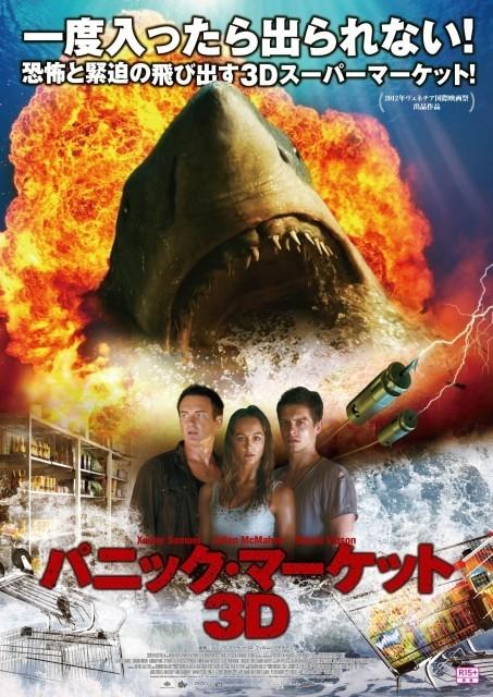 巨大ザメに人食いガニ…「パニック・マーケット3D」予告でスーパーが地獄絵図に