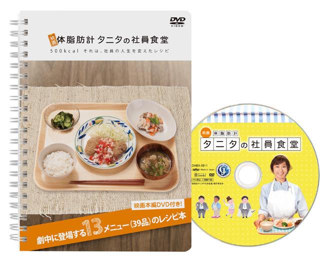 優香が熱演した「体脂肪計タニタの 社員食堂」DVDは9月27日に発売