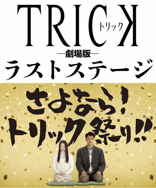 """仲間由紀恵&阿部寛「トリック」劇場版4作目で""""まるっと""""完結!"""