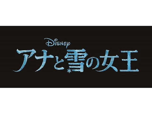 ディズニーアニメ最新作「アナと雪の女王」予告でWプリンセスお披露目!