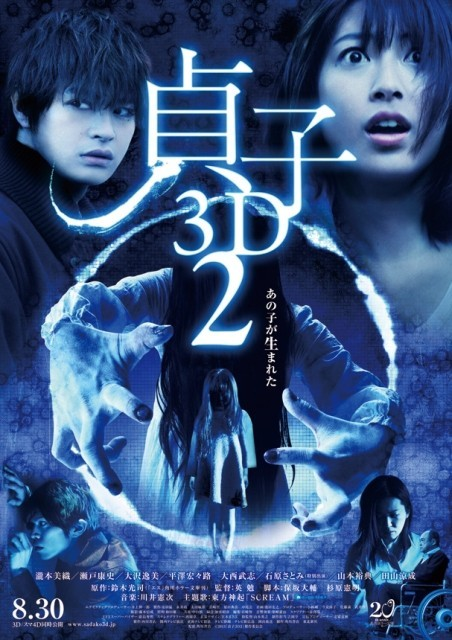 貞子の子どもが誕生?「貞子3D2」予告で描かれる終わらぬ恐怖