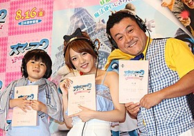 公開アフレコを行った五十嵐陽向、高橋みなみ、山崎弘也「スマーフ2 アイドル救出大作戦!」