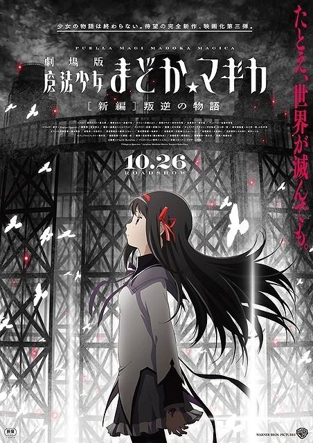 「魔法少女まどか☆マギカ」最新作、10月26日初日決定 仏、米、加でも年内公開