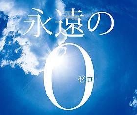 「永遠の0」のエンディングはサザンが泣かせる!「永遠の0」