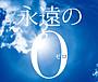 サザンオールスターズ23年ぶり映画主題歌!「永遠の0」にバラード「蛍」提供