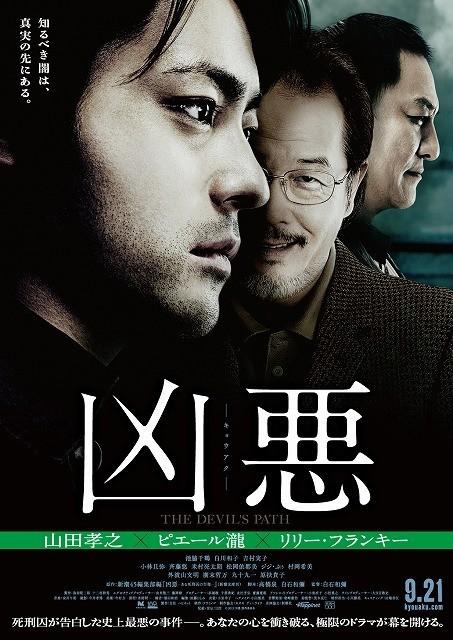 死刑囚の告発をもとにした話題作「凶悪」モントリオール映画祭に出品決定!