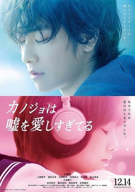 「カノ嘘」は12月14日公開!佐藤健&大原櫻子のせつないポスターお披露目