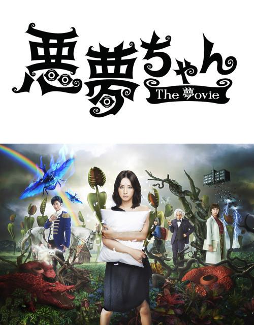 「悪夢ちゃん」映画化決定!北川景子「ビックリしたし、うれしかった!」
