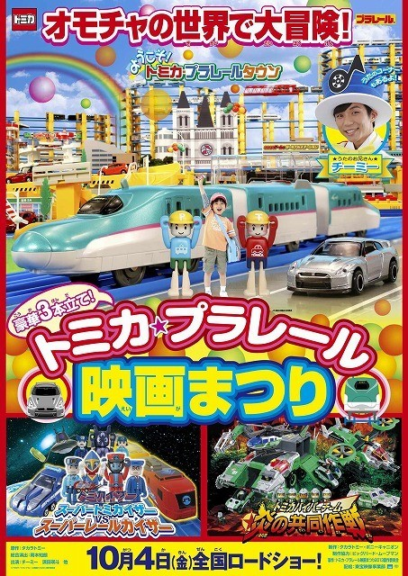 タカラトミーの定番おもちゃ「トミカ」「プラレール」が映画化!
