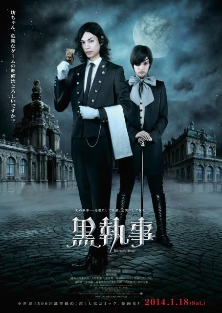 「黒執事」来年1月公開決定!水嶋ヒロ&剛力彩芽のゴシックなポスターお披露目