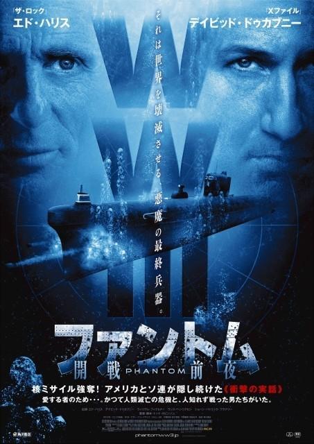 「ファントム 開戦前夜」ポスター