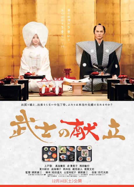 上戸彩&高良健吾「武士の献立」、サン・セバスチャン国際映画祭へ!