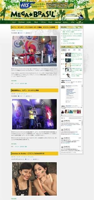 ブラジルの最新情報を伝える新ポータルサイト「メガブラジル」オープン!