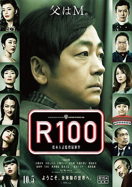 松本人志監督最新作「R100」ポスターで大森南朋のMが判明!?