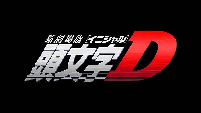 連載18年「頭文字D」完結 新アニメシリーズ&劇場版の製作も決定