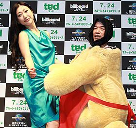 壇蜜とテッドの着ぐるみの中に入った猫ひろし「テッド」