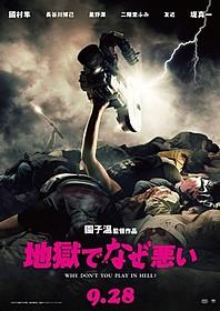 園子温監督の新作「地獄でなぜ悪い」「地獄でなぜ悪い」