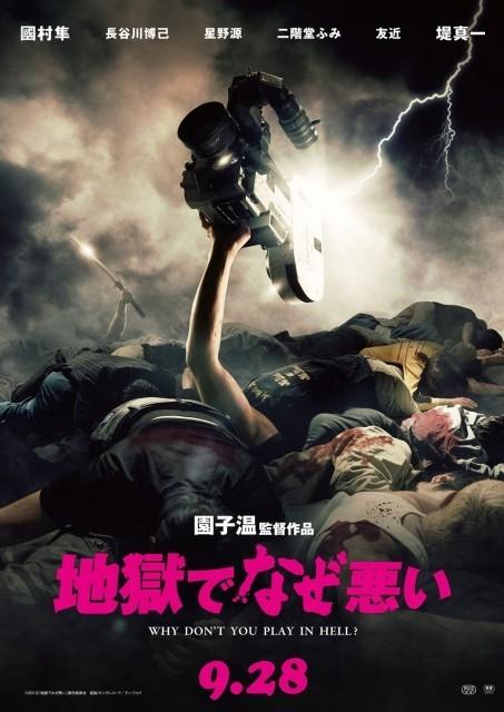 """""""したコメ""""オープニング作品は園子温監督「地獄でなぜ悪い」!"""