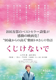 八千草薫が柴田トヨさんに扮する「くじけないで」「くじけないで」