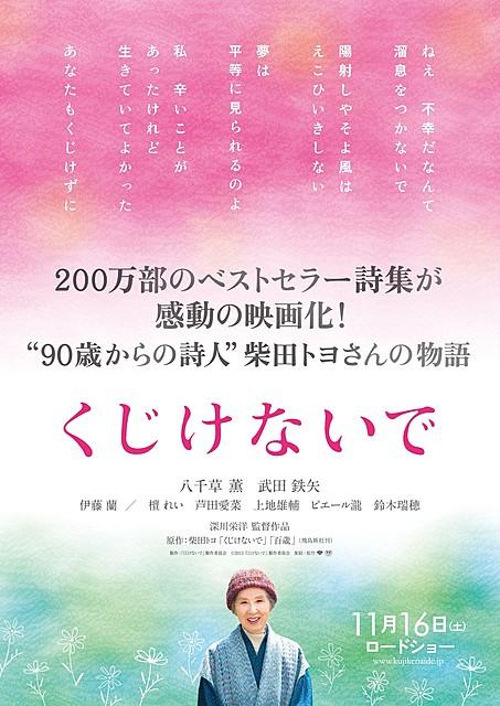 詩人・柴田トヨさんの半生を描く「くじけないで」11月16日公開決定