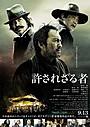 渡辺謙主演「許されざる者」、第70回ベネチア映画祭特別招待作品に!
