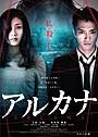 土屋太鳳の初主演映画「アルカナ」10月19日に公開決定