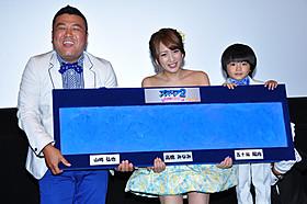 プレミア上映会に出席した高橋みなみ、 山崎弘也、子役の五十嵐陽向くん「スマーフ2 アイドル救出大作戦!」