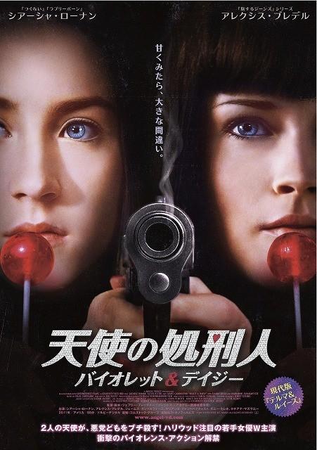 現代版「テルマ&ルイーズ」!「天使の処刑人 バイオレット&デイジー」ポスター公開