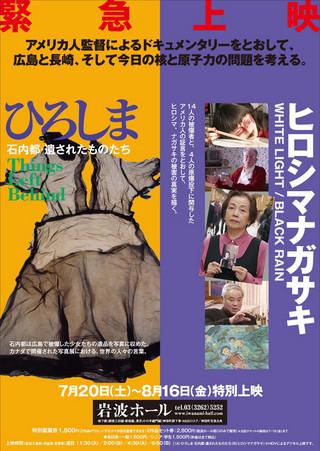岩波ホール夏休み特別企画 広島・長崎被爆者を招くトークイベント開催