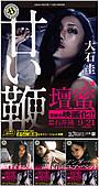 全国書店が壇蜜色に染まる…角川ホラー文庫4作品の表紙にセクシーショット
