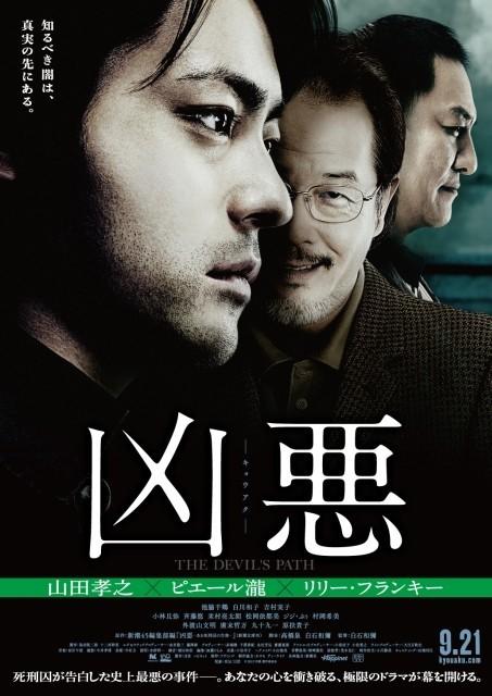「凶悪」予告で山田孝之、ピエール瀧、リリー・フランキーが怒号に高笑いの怪演