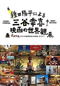 種田氏の映画美術と三谷作品の世界を体感「清須会議」