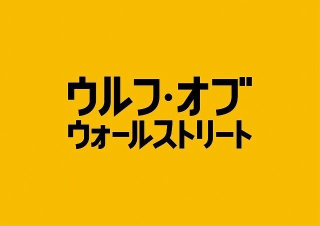 ディカプリオ×スコセッシ最新作「ウルフ・オブ・ウォールストリート」12月20日公開決定