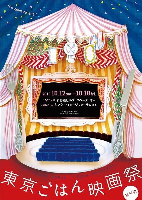 東京ごはん映画祭10月開催 オリジナル料理付き上映会も