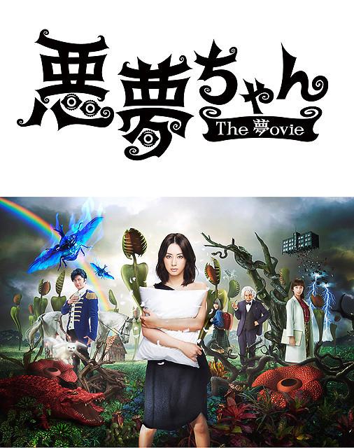 「悪夢ちゃん」劇場版に「Sexy Zone」のマリウス葉が1人2役で出演