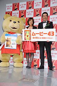 「ムービー43」を宣伝したテッド、美奈子、渡辺正行「ムービー43」