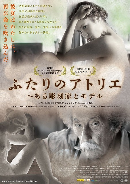 J・ロシュフォール&C・カルディナーレが共演「ふたりのアトリエ」公開決定