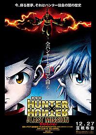 「HUNTER×HUNTER」劇場版第2弾が公開決定「劇場版 HUNTER×HUNTER The LAST MISSION」