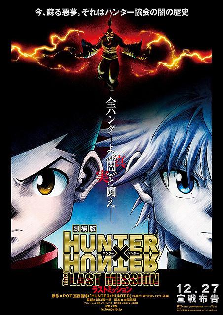 「劇場版 HUNTER×HUNTER」第2弾のタイトル決定&12月27日公開