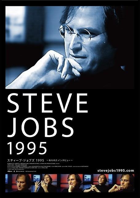 三回忌に合わせ緊急公開「スティーブ・ジョブズ1995 失われたインタビュー」予告編