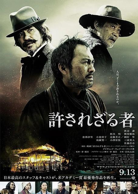 渡辺謙「許されざる者」、ベネチアに続きトロント映画祭へ!