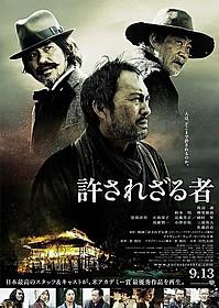 第38回トロント国際映画祭特別 上映部門に出品される「許されざる者」「許されざる者」