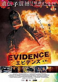 鉄火面の殺人魔の正体に迫る 「エビデンス 全滅」で幕開け「エビデンス 全滅」